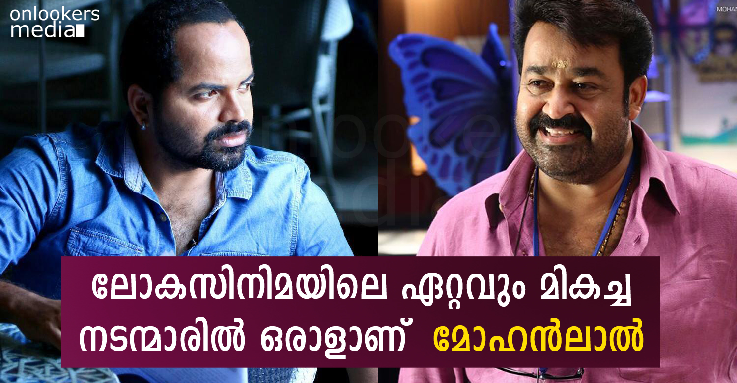 Mohanlal is one of the best in the world says Vinay Forrt
