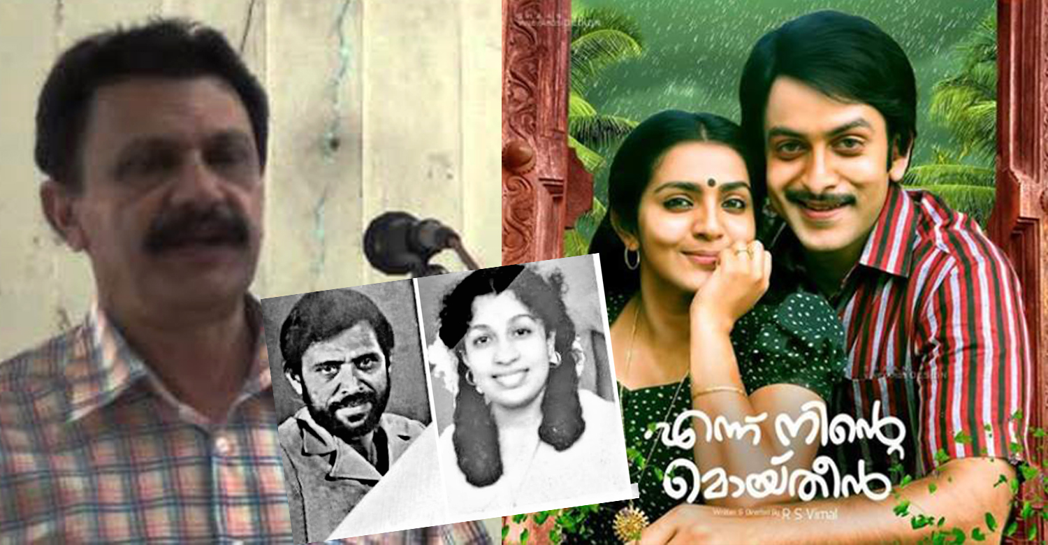 Moideen-Kanchanamala love was not sincere says Hameed ...