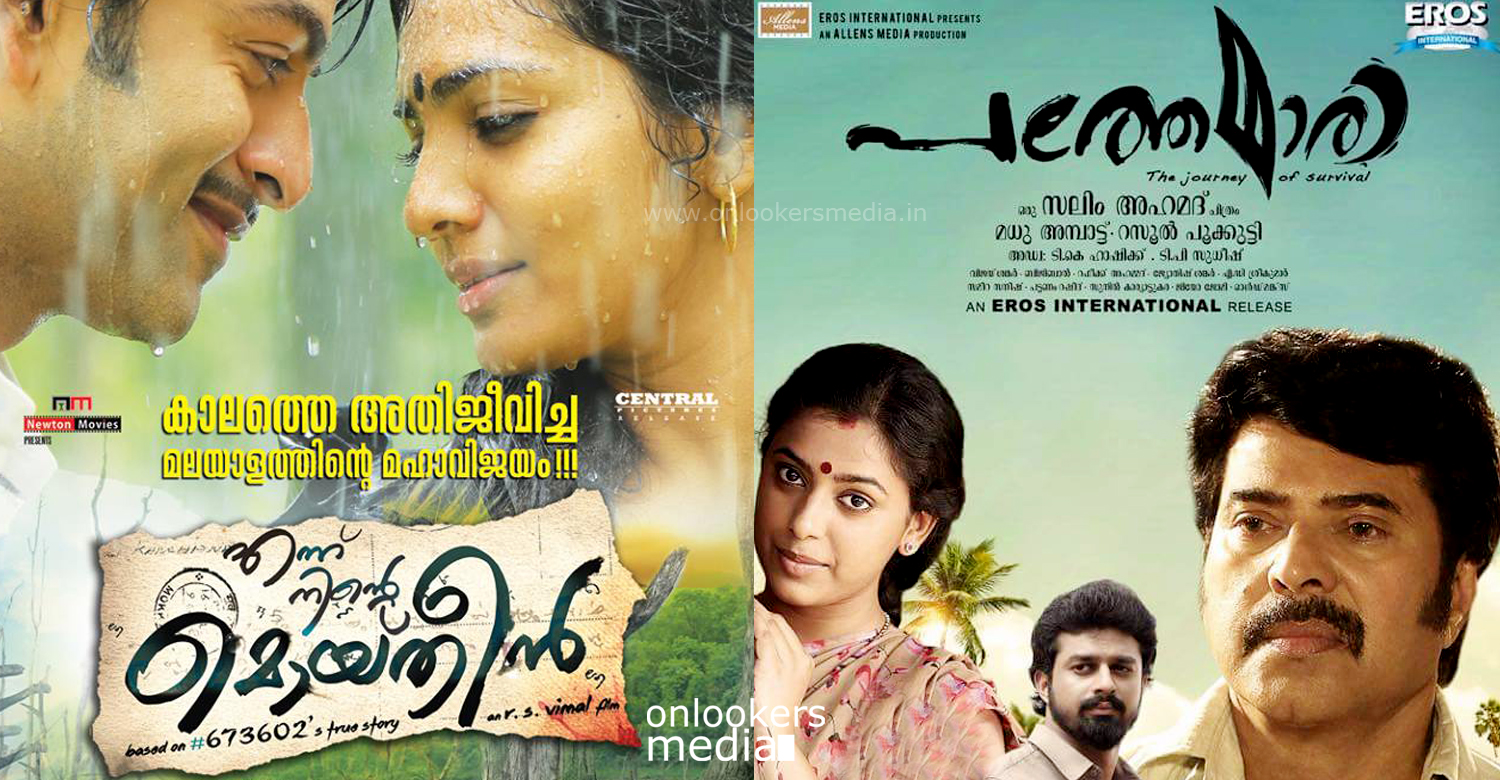 Ennu Ninte Moideen and Pathemari got selected in IFFK 2015