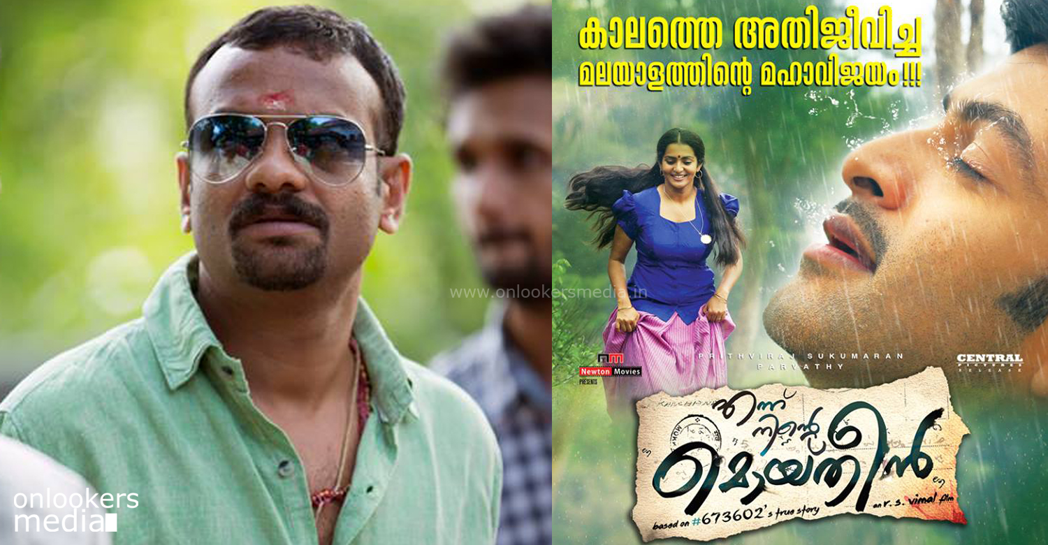 If Ennu Ninte Moideen was a failure then I may have committed suicide says RS Vimal