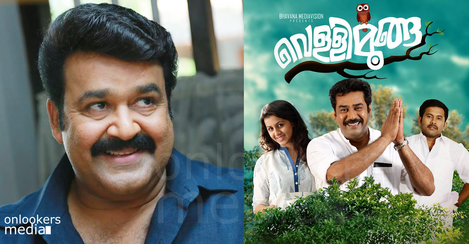 Mohanlal to play the role of a Panchayat Secretary in Jibu Jacob film