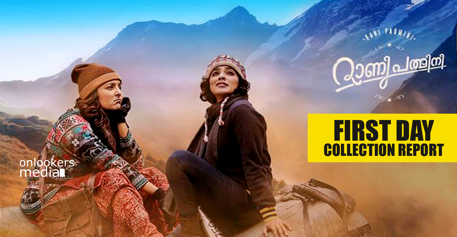 Rani Padmini first day collection report-Manju Warrier-Rima Kallingal