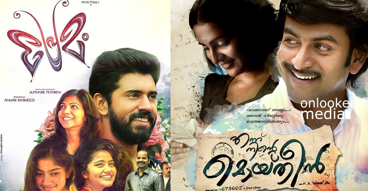 Ennu Ninte Moideen beat premam, premam collection report, Ennu Ninte Moideen total collection report, latest movie news, top grossing malayalam movie,