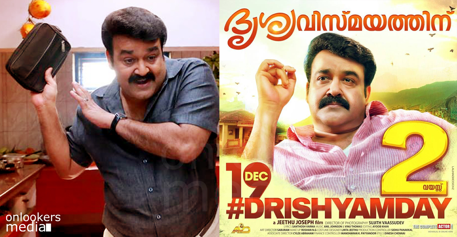 Drishyam, Drishyam 2 year, mohanlal Drishyam, Drishyam total collection, Drishyam malayalam movie, latest movie news