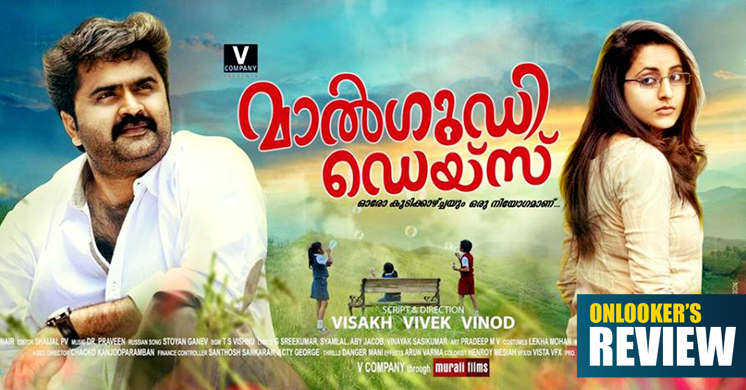Malgudi Days, Malgudi Days review, Malgudi Days malayalam movie review, anoop menon in Malgudi Days, malayalam movies 2016