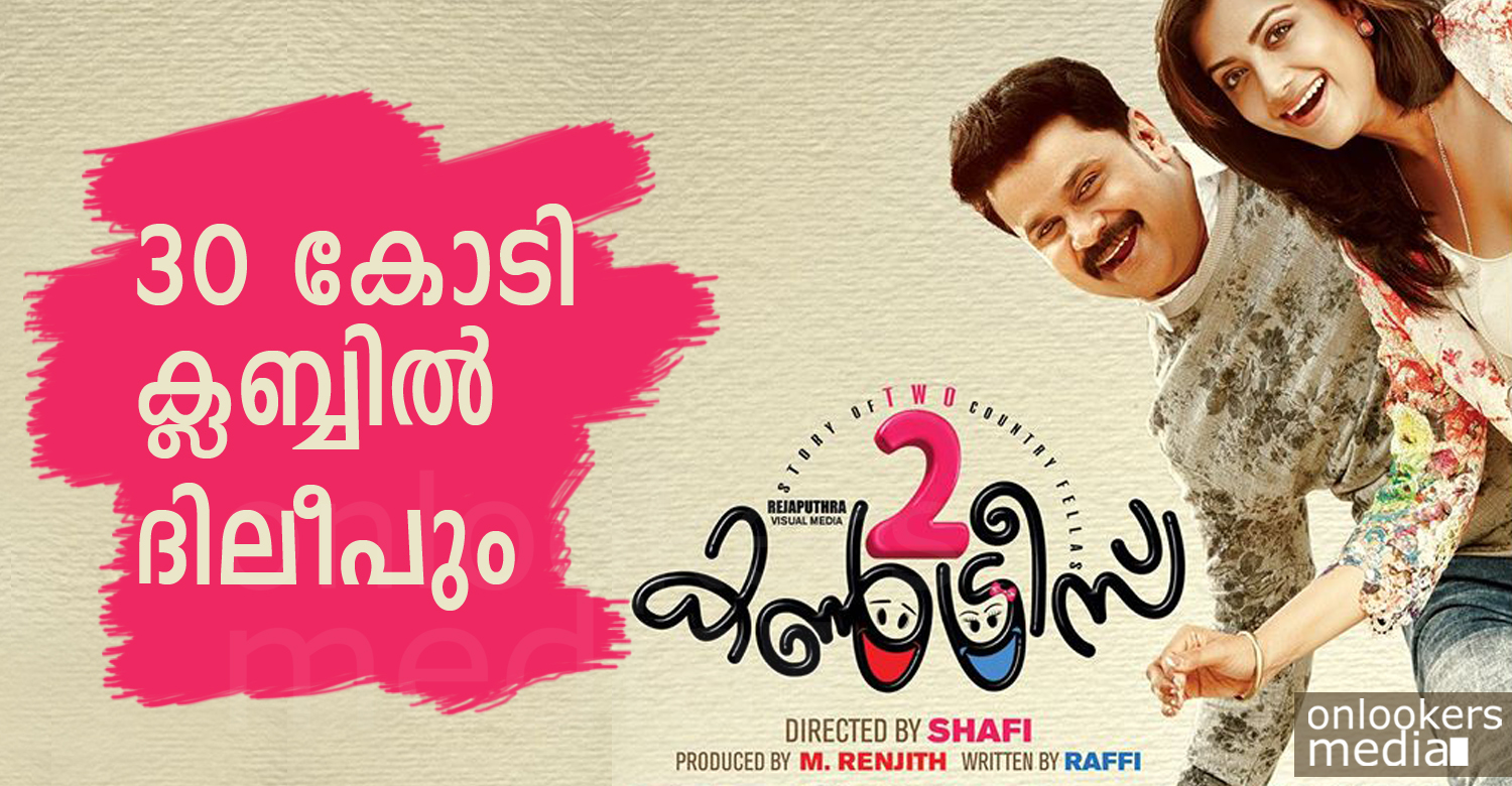 Two Countries collection report, Two Countries in 30 crore club, top grossing malayalam movie, dileep super hit movie, 2015 top movies,