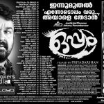 oppam theatre list, oppam show time, oppam outside kerala release, malayalam movie, onam release 2016;