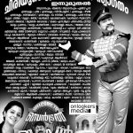 welcome to central jail theatre list, welcome to central jail, dileep, vedhika, malayalam movie 2016, onam movies 2016;