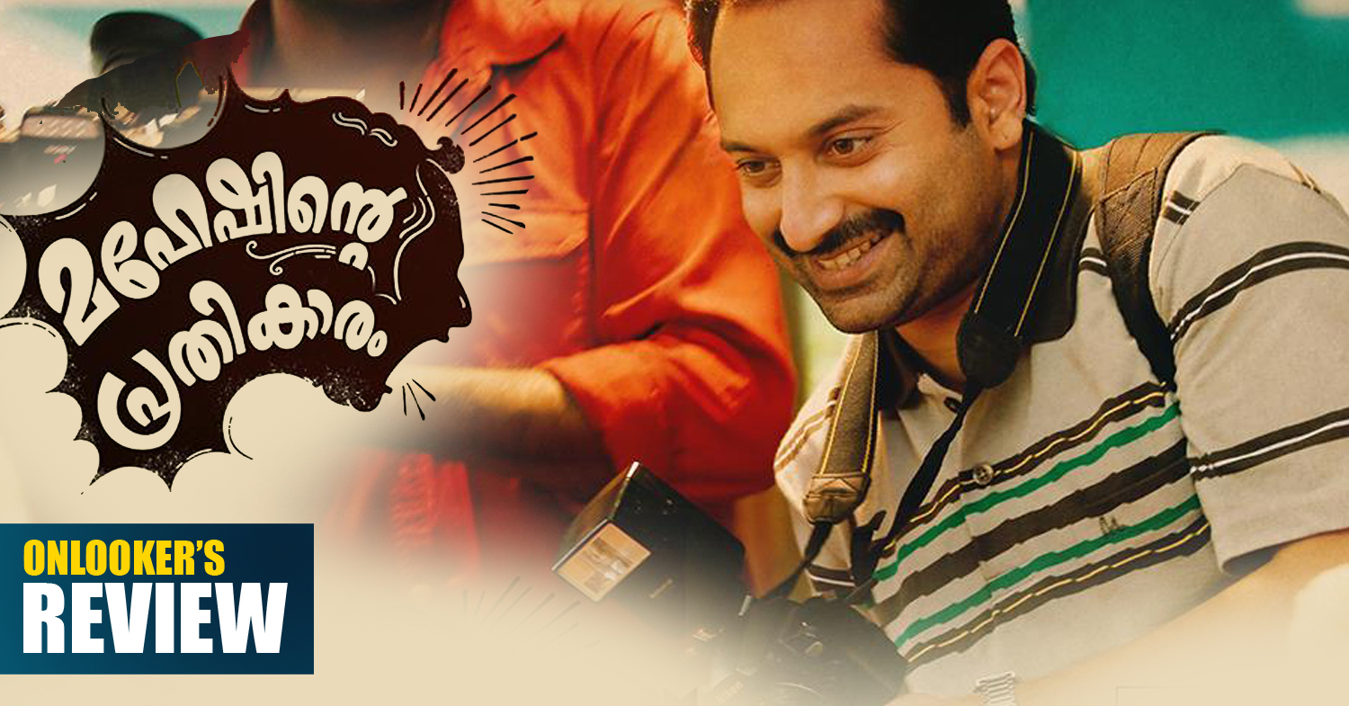 Maheshinte Prathikaram Review, Maheshinte Prathikaram rating, Maheshinte Prathikaram movie review rating, Maheshinte Prathikaram actress aparna balamurali,