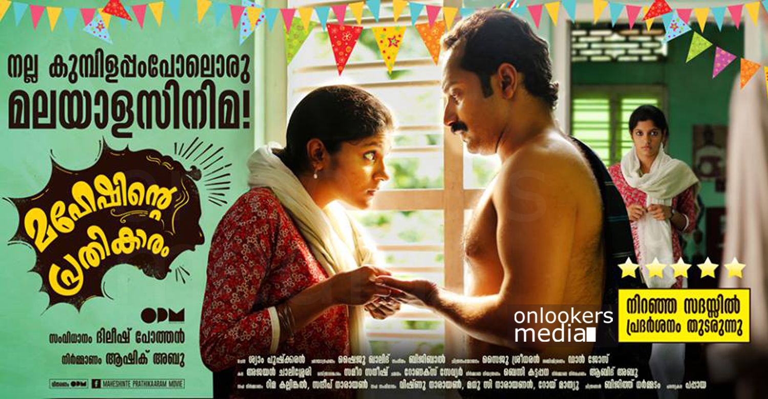 Maheshinte Prathikaram hit or flop, Maheshinte Prathikaram outside kerala theater list, Maheshinte Prathikaram actress aparna balamurali, Maheshinte Prathikaram collection report