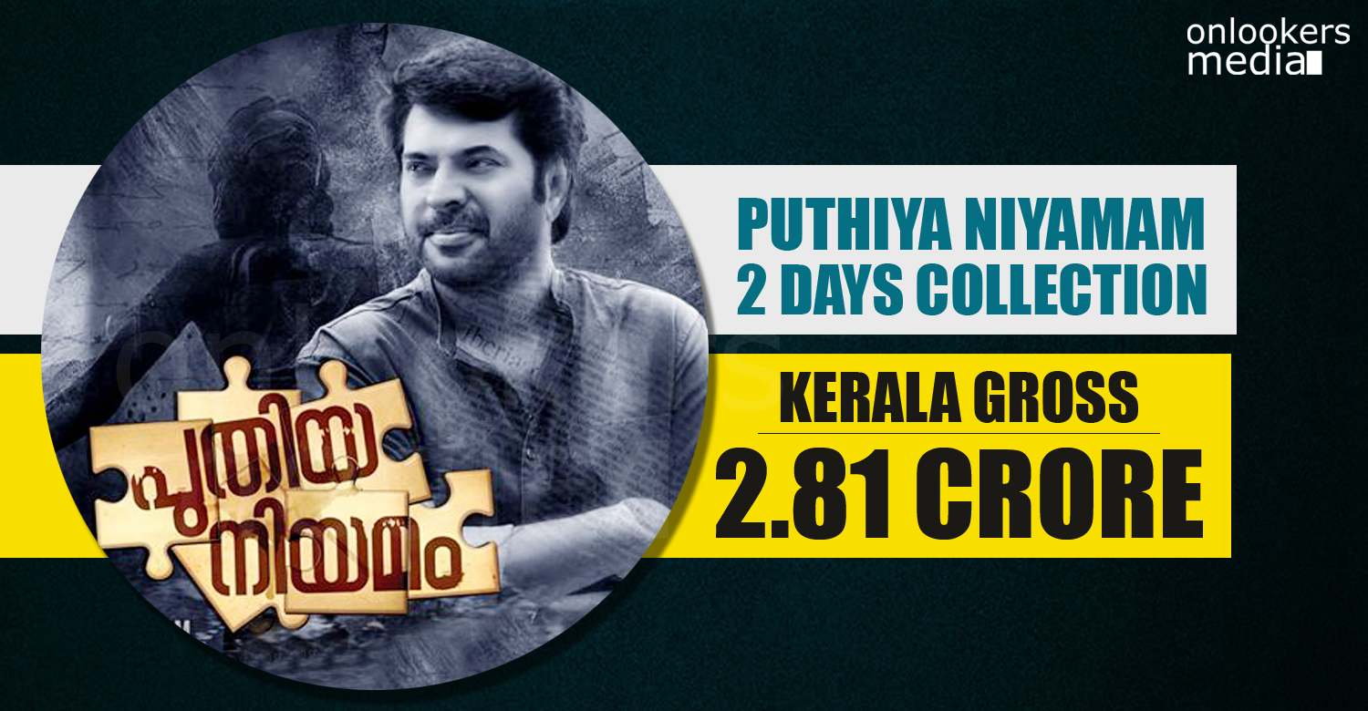 Puthiya Niyamam Collection Report, Puthiya Niyamam 2 days collection, mammootty Puthiya Niyamam, mammootty hit movie 2016, super hit movie 2016