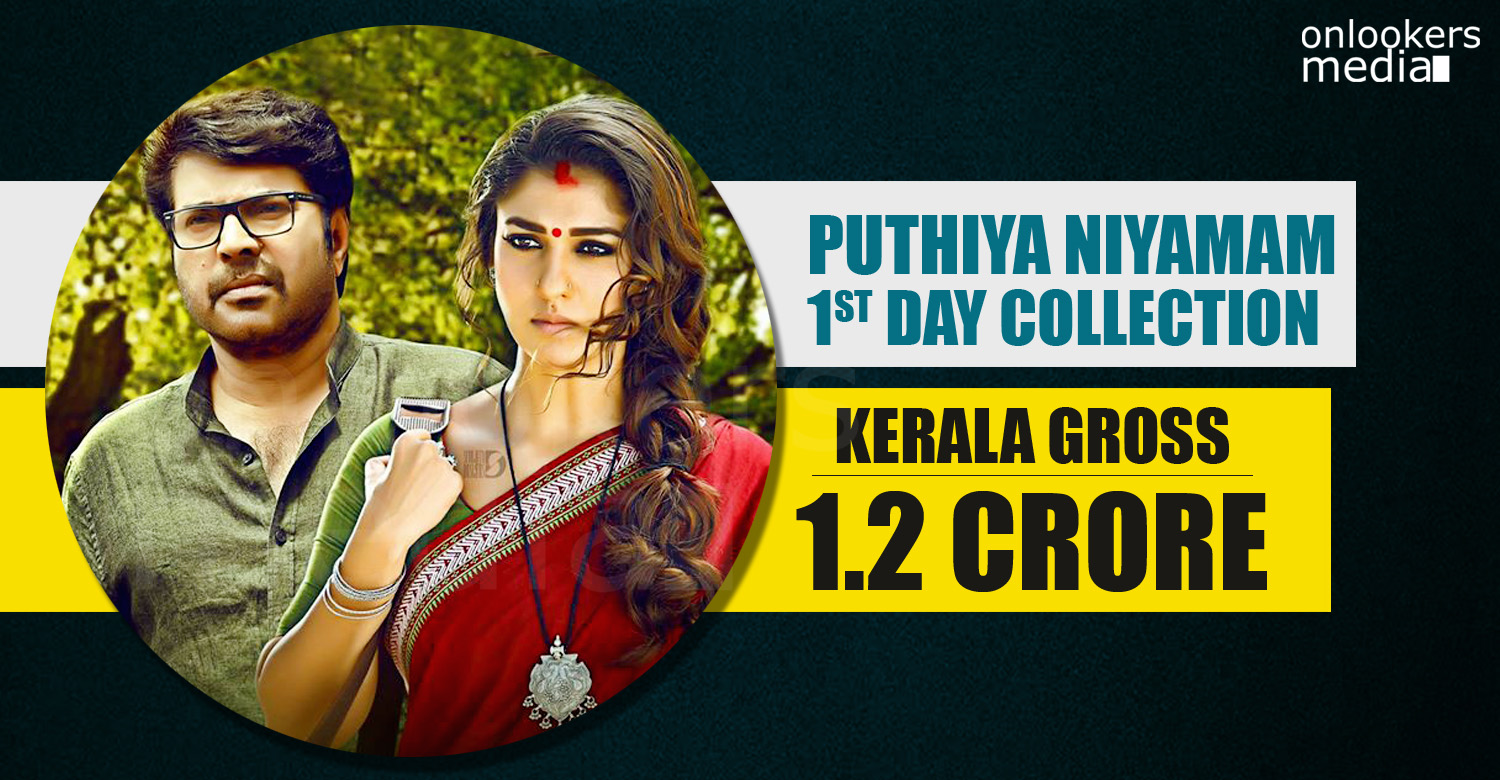 Puthiya Niyamam Collection Report, Puthiya Niyamam, Puthiya Niyamam first day collection, Puthiya Niyamam hit or flop, nayanthara mammootty, mammootty 2016 hit movies,