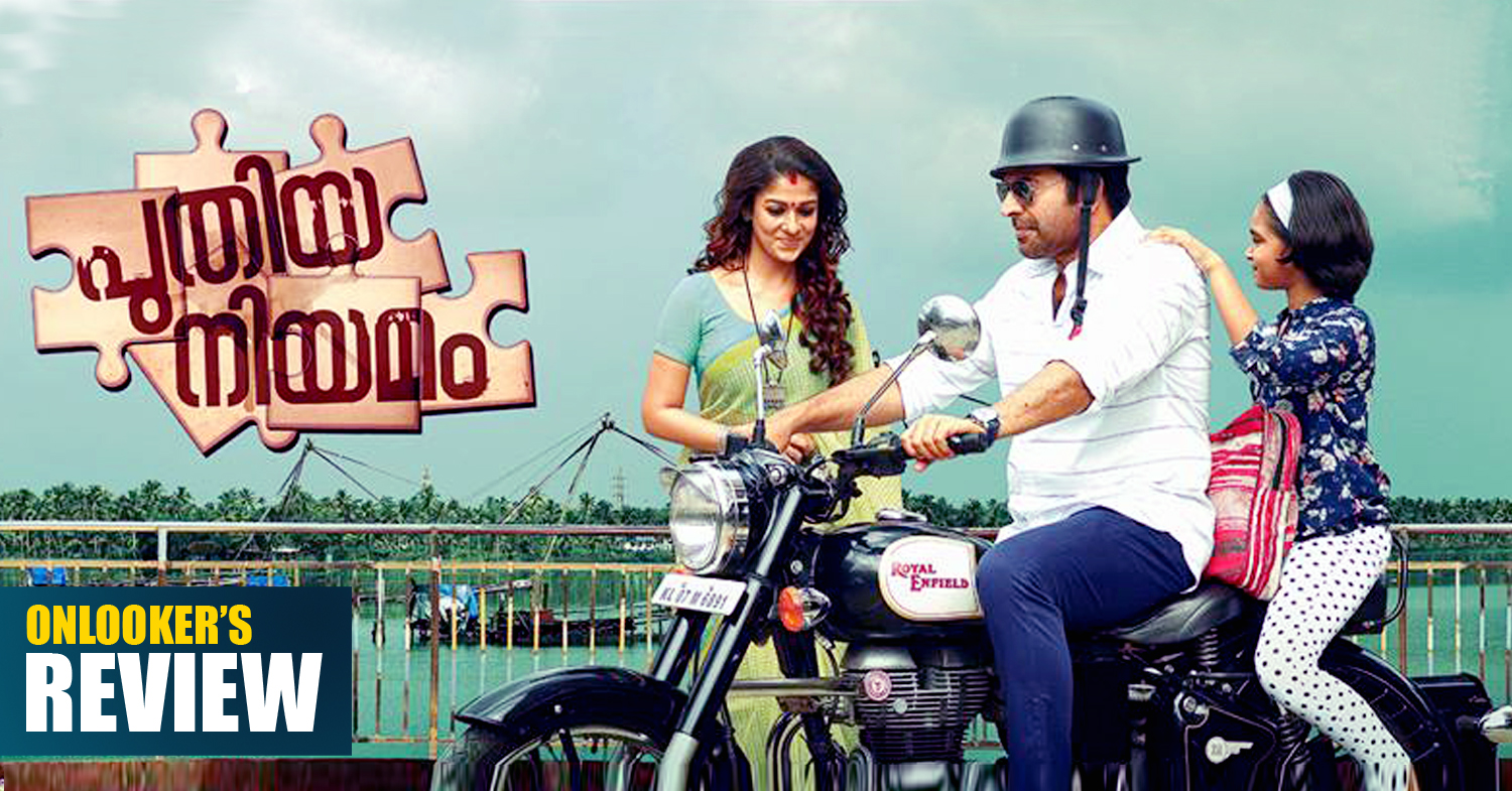 Puthiya Niyamam review rating report hit or flop