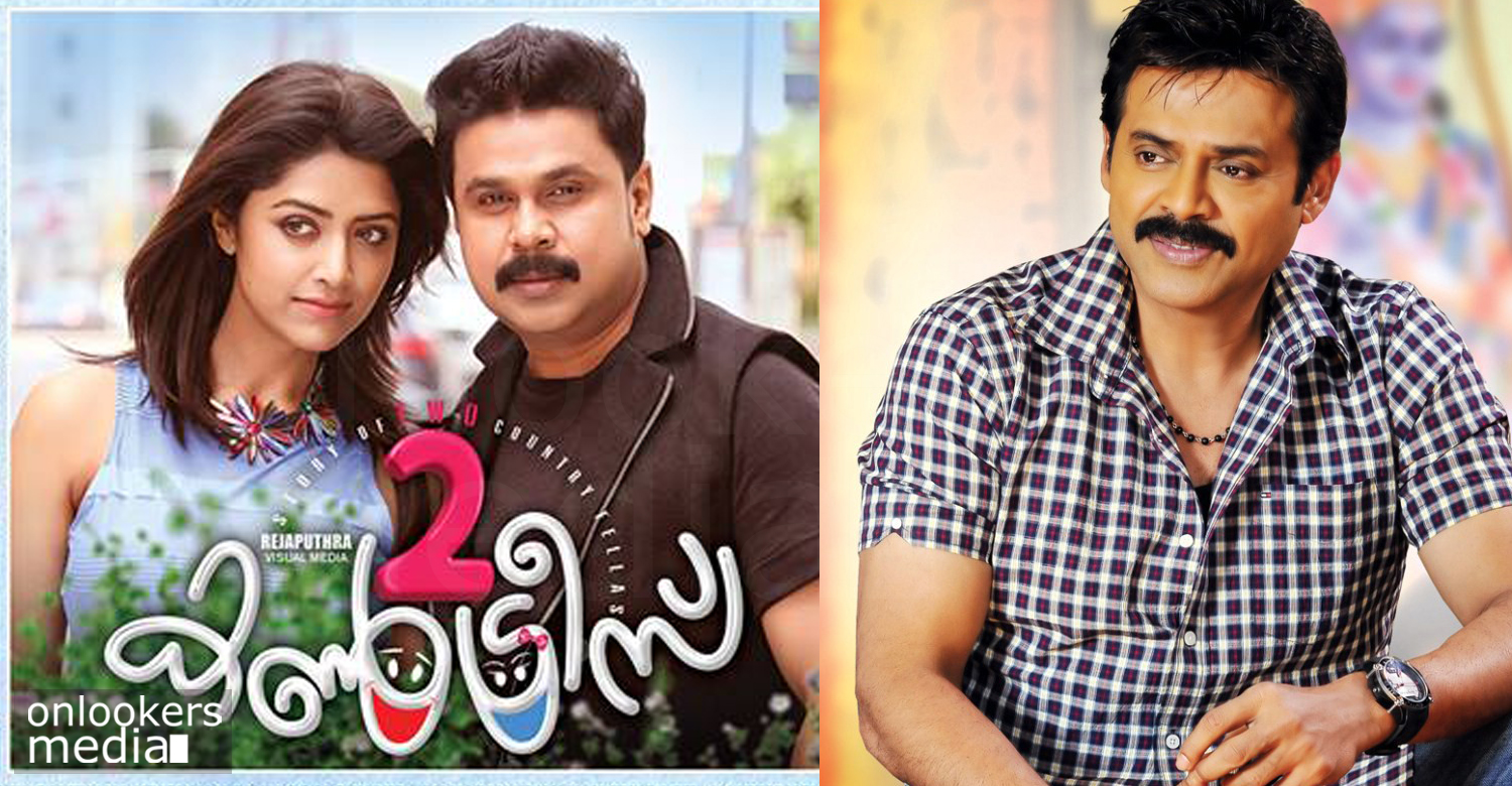 Two Countries, Two Countries telugu remake, dileep in Two Countries, Two Countries story, Two Countries remake,