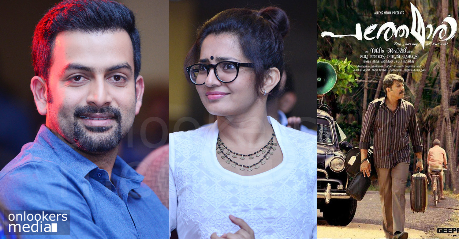 Vanitha Film Awards 2016, Vanitha Film Awards 2016 winners list, prithviraj 2016 awards, prithviraj best actor award,