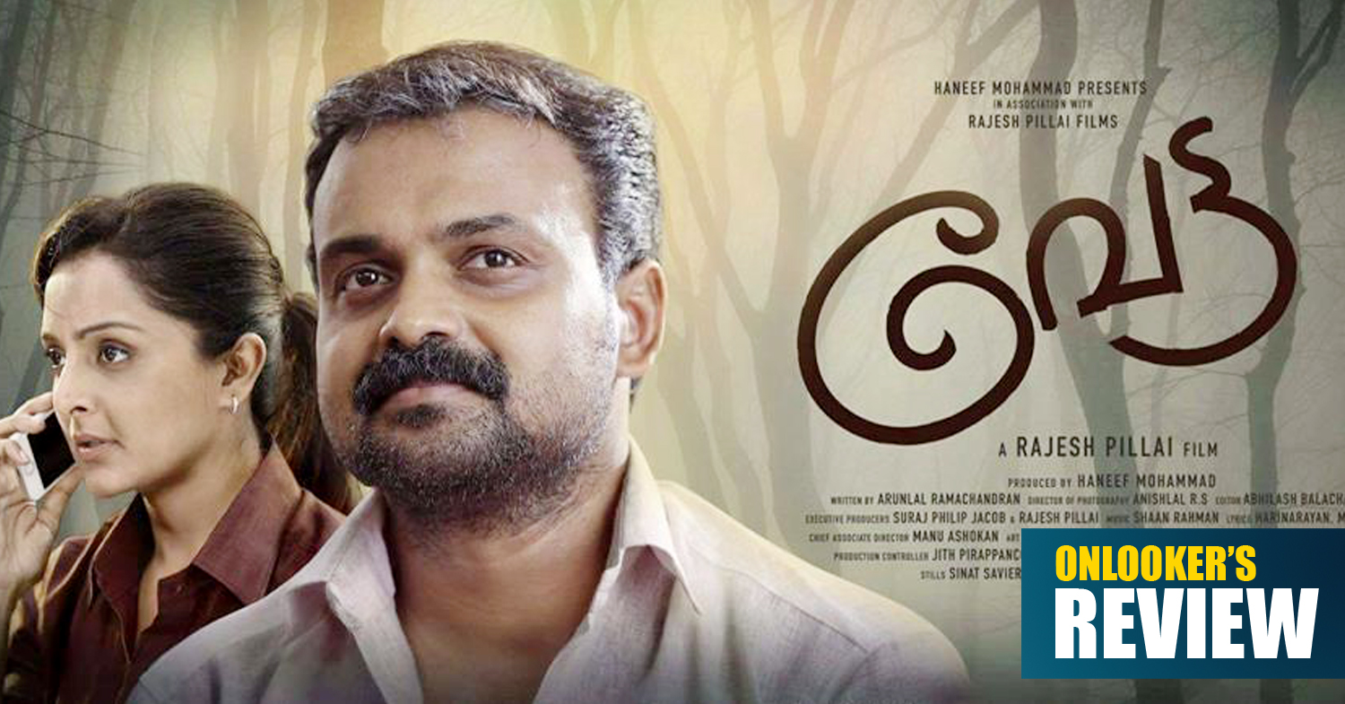 Vettah Review, Vettah rating, Vettah malayalam movie review rating, vetta review rating report, Vettah hit or flop,