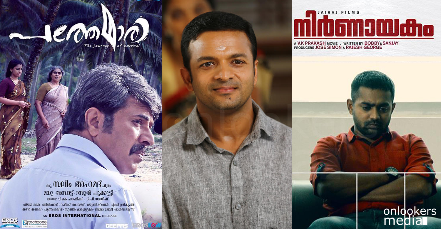 63rd National Film Award, National Film Award 2016, jayasurya national award, best malayalam movie award 2016, pathermai national award