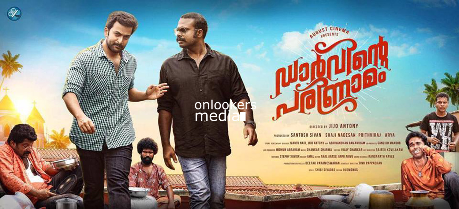 Darvinte Parinamam Posters, Darvinte Parinamam stills, prithviraj in Darvinte Parinamam, chandini in Darvinte Parinamam, Darvinte Parinamam malayalam movie, Darwinte Parinamam movie posters