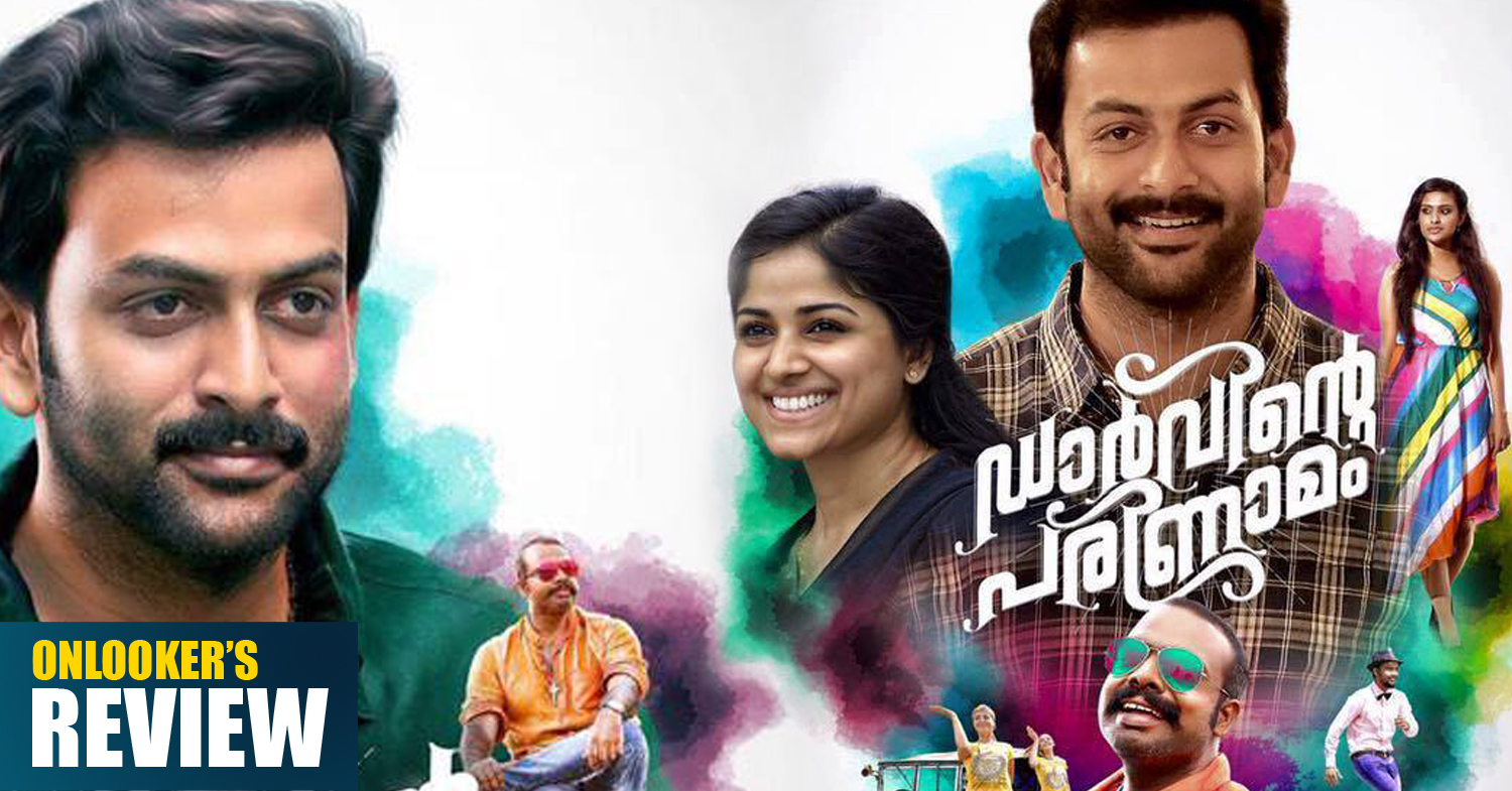 Darvinte Parinamam, Darvinte Parinamam review, Darvinte Parinamam rating, Darvinte Parinamam hit or flop, Darwinte Parinamam review rating report, prithviraj hit movies 2016