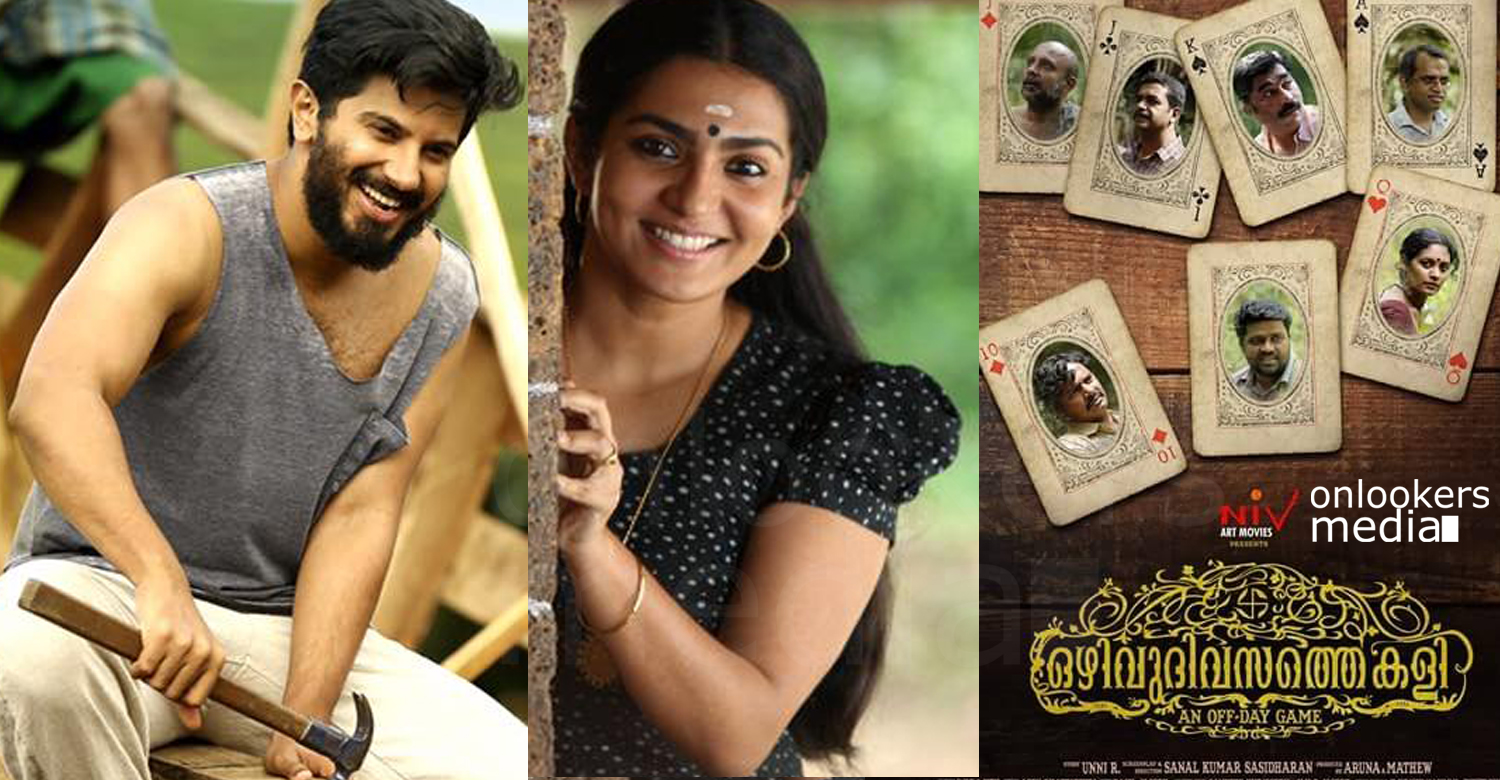 Kerala State Film Awards 2016, dulquer, parvathy, malayalam best actor 2016, dulquer best actor award, Kerala State Film Awards 2016 winners list