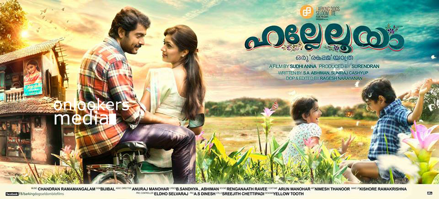 Hallelooya Malayalam Movie Posters Stills