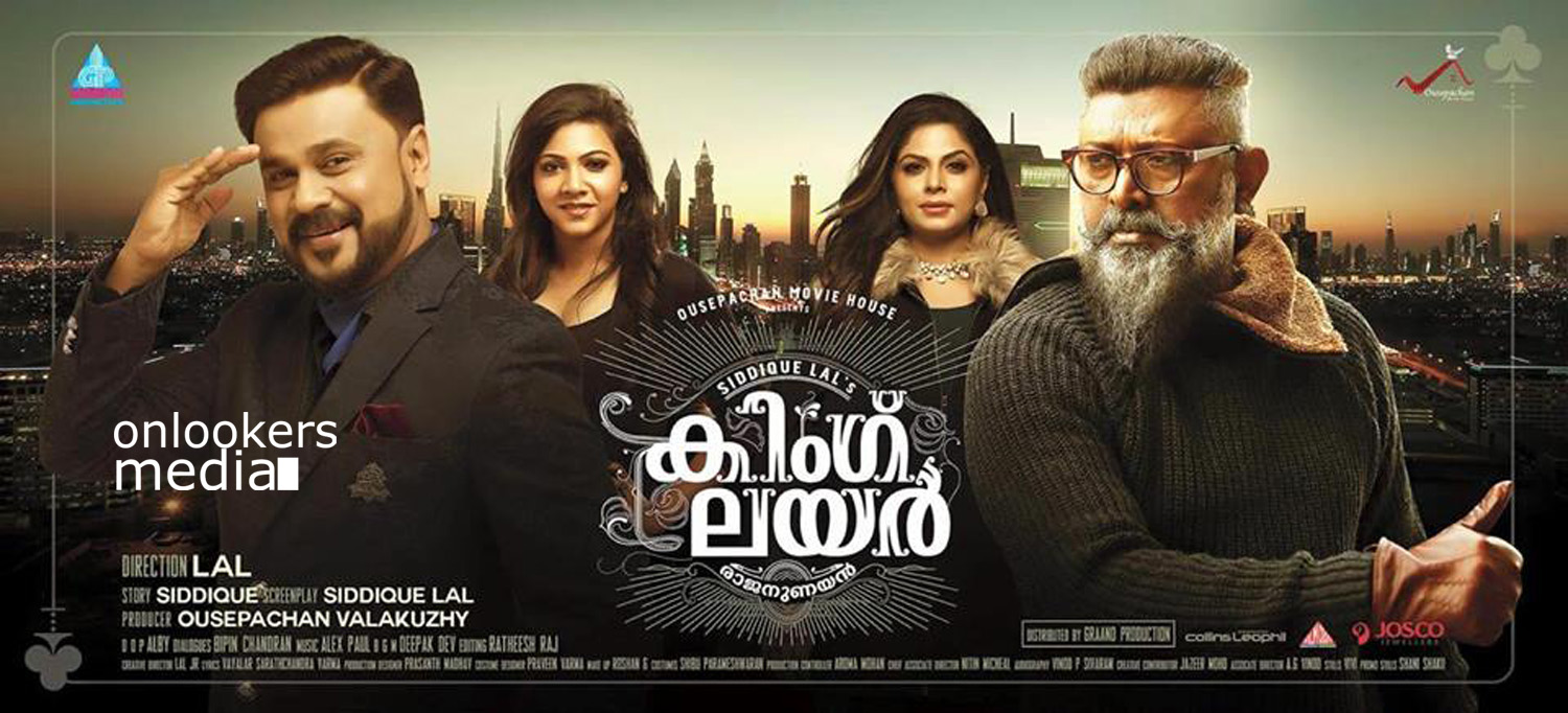 King Liar Poster, King Liar, Dileep, Madonna Sebastain, siiddique lal, premam celine new movie, dileep in king liar, madonna in king liar malayalam movie