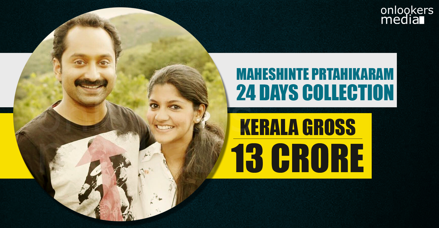 Maheshinte Prtahikaram, Maheshinte Prtahikaram Collection Report, fahad Fazil super hit, aparna balamurali photos, malayalam movie collection reports 2016