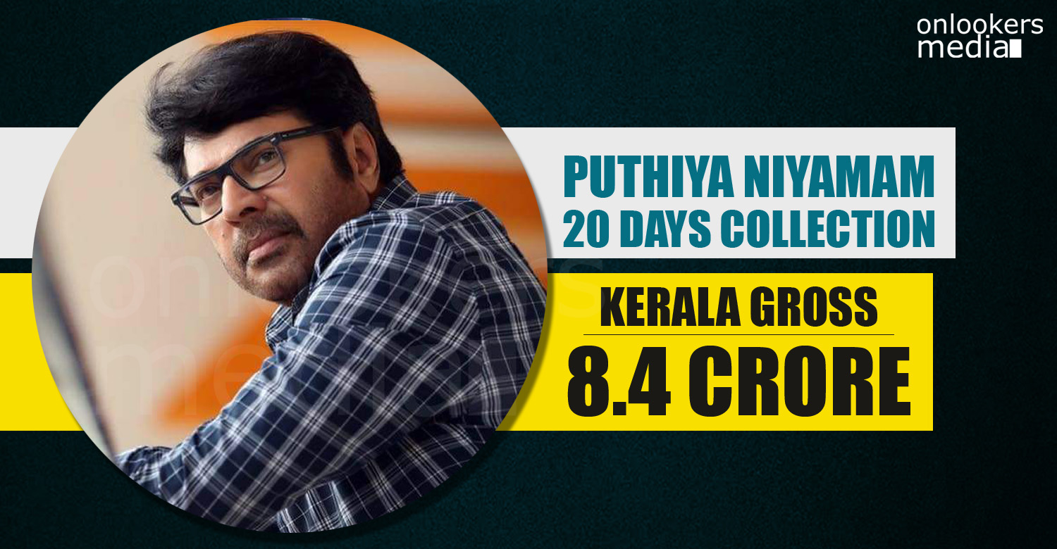 Puthiya Niyamam Collection Report, Puthiya Niyamam final collection report, Puthiya Niyamam total collection, Puthiya Niyamam hit or flop, Puthiya Niyamam 20 days collection, malayalam movie boxoffice collection report
