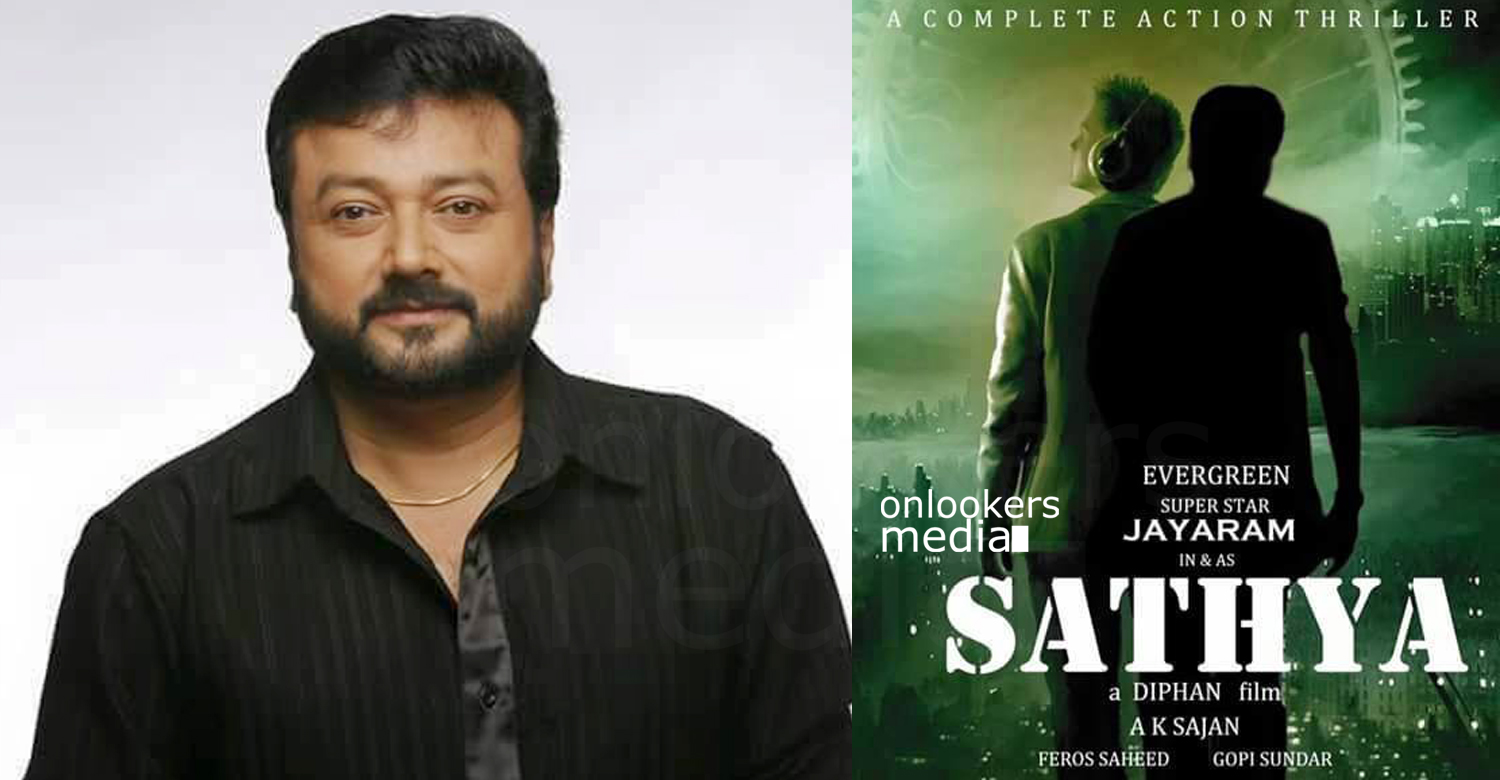 Sathya malayalam movie,Jayaram in sathya, jayaram action hero, deepan director, ak sajan movies, malayalam movies 2016