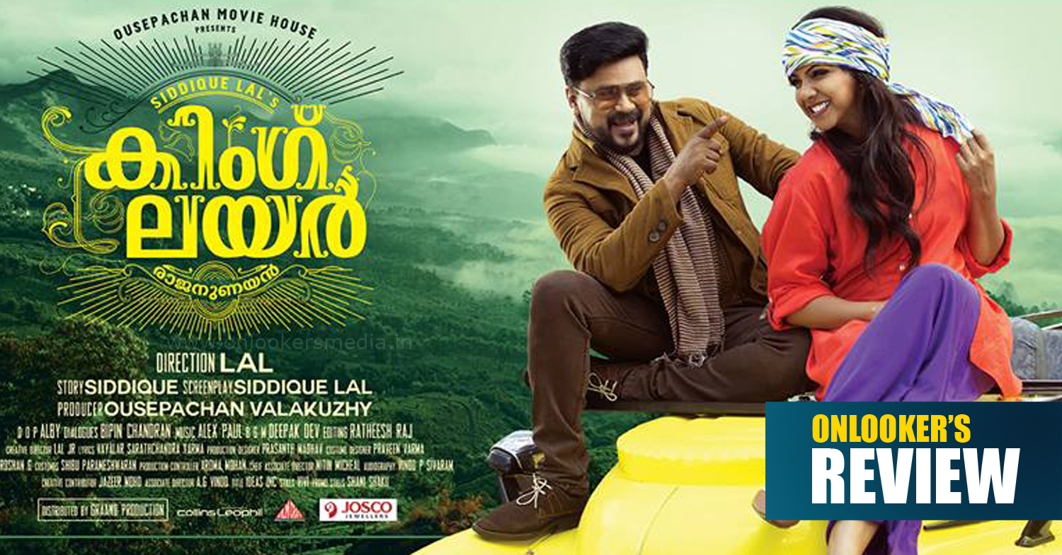 King Liar Malayalam Movie Review, King Liar review, King Liar rating, King Liar movie review rating report, dileep movie King Liar hit or flop, 2016 vishu release hit movies,