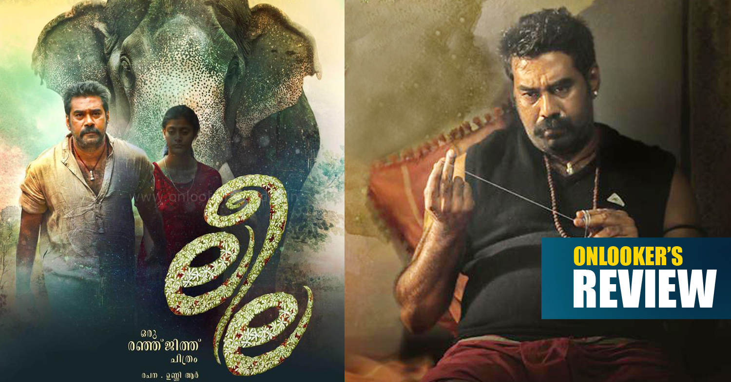 Leela Malayalam Movie Review, Leela review, Leela rating, Leela malayalam review, Leela movie story, malayalam movie Leela review rating, Leela hit or flop, ranjith Leela theater report