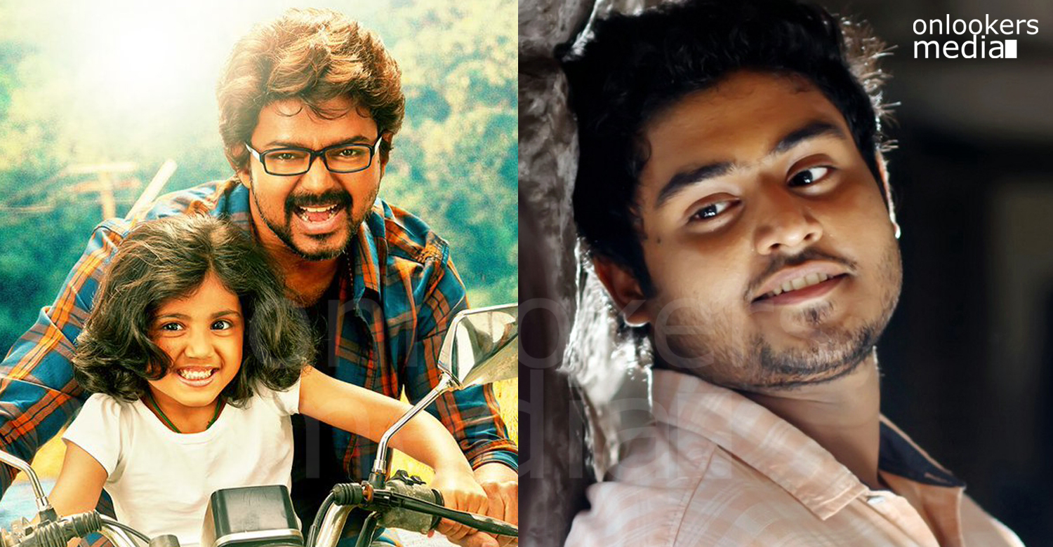 Mudhugauv, Mudhugauv malayalam movie, gokul suresh gopi in Mudhugauv, muthgow movie stills, theri vijay