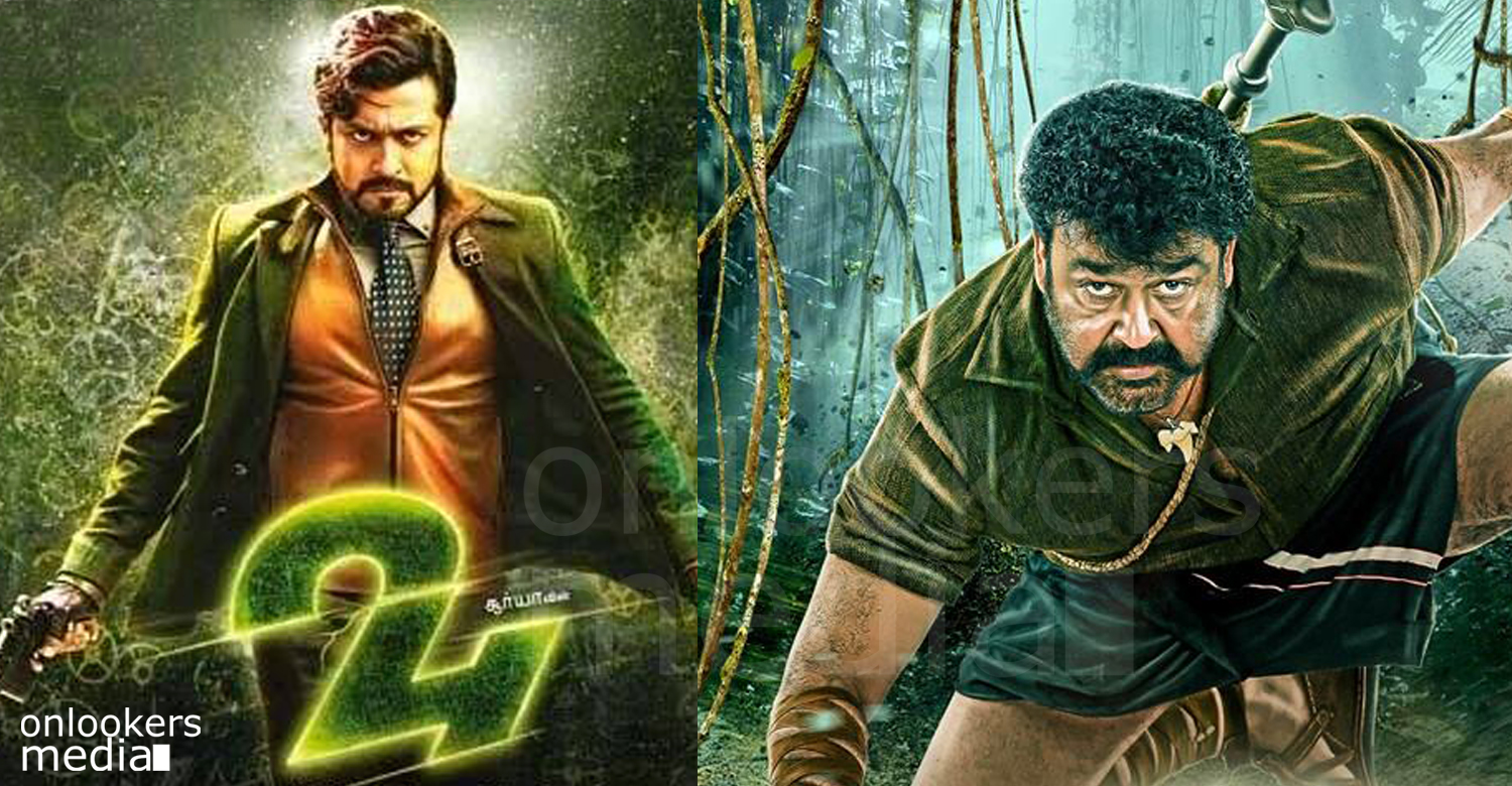 Pulimurugan teaser, Pulimurugan teaser 24 movie, 24 movie kerala report review, tamil movie 2016, suriya 24 movie