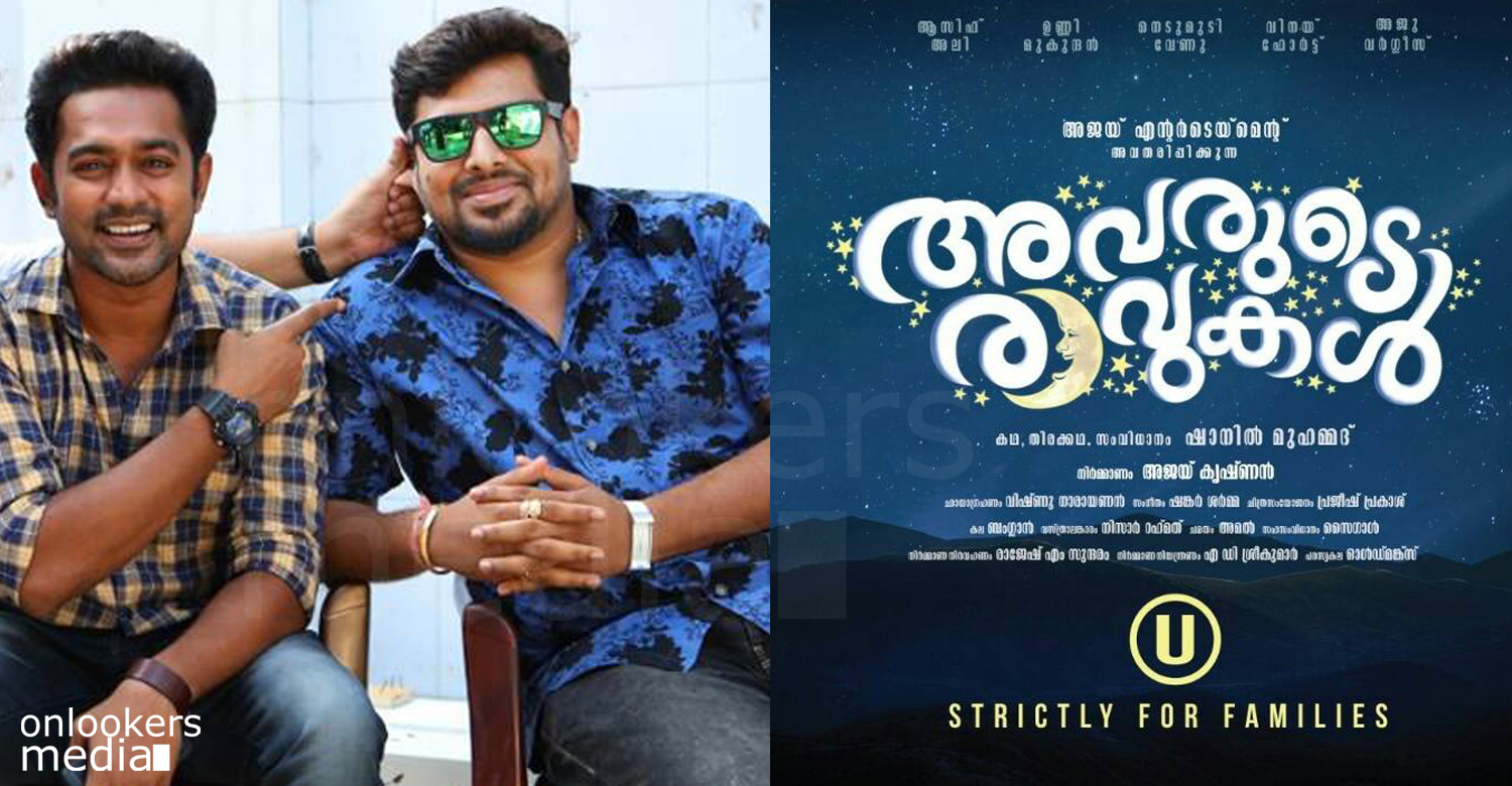 Avarude Ravakul Malayalam Movie All Songs Lyrics