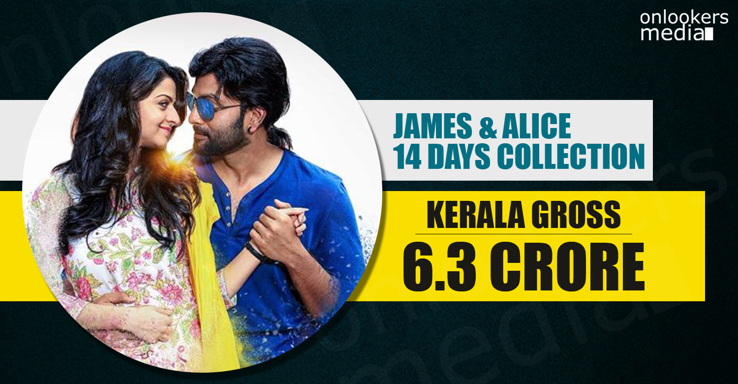 Prithviraj flop movies, Malayalam movies of 2016, james and alice hit or flop, james and alice, james and alice collection report