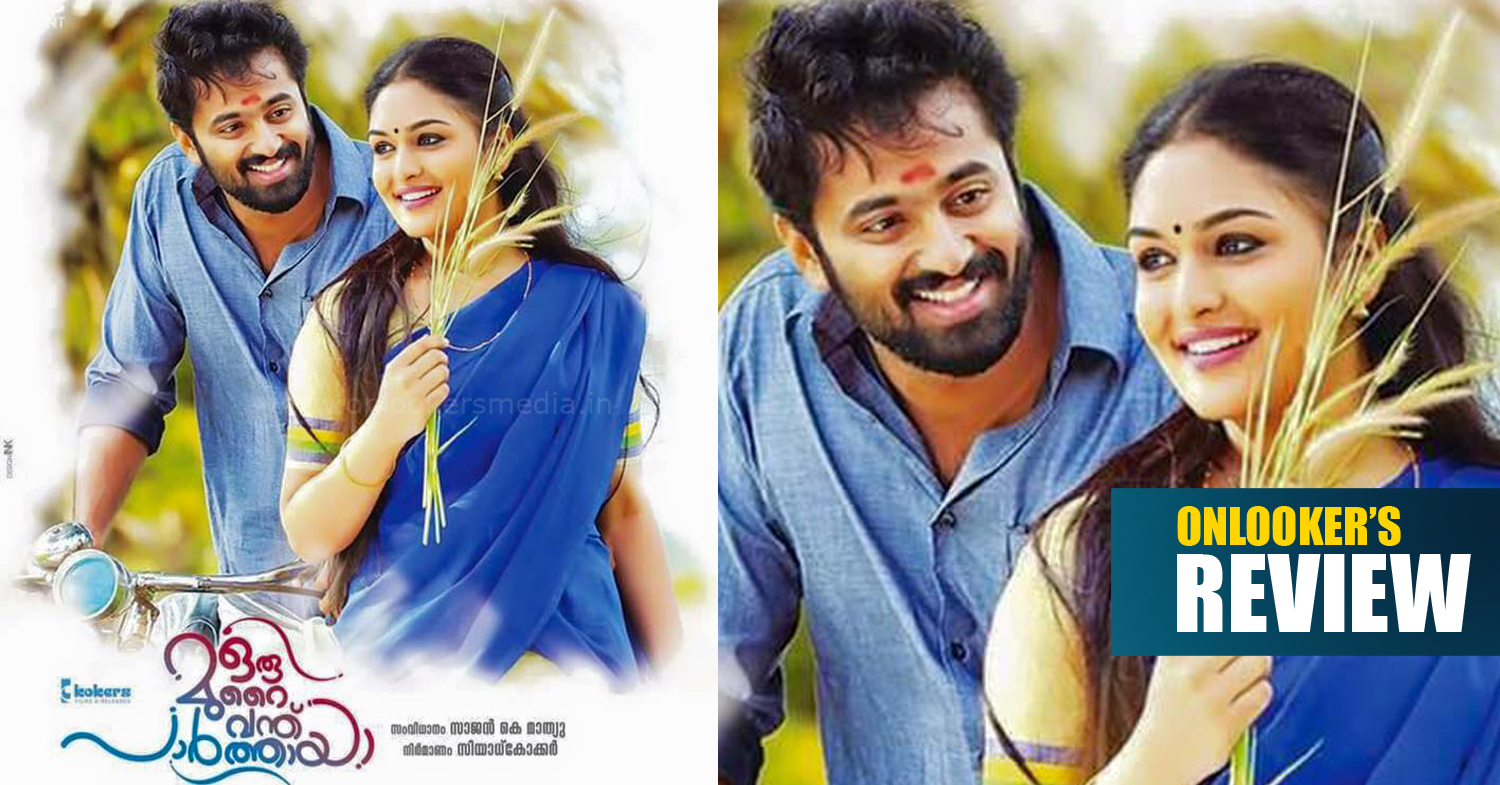 Oru Murai Vanthu Parthaya Review, Oru Murai Vanthu Parthaya movie review rating, Oru Murai Vanthu Parthaya malayalam movie, unnimukundan flop movies, malayalam movies review