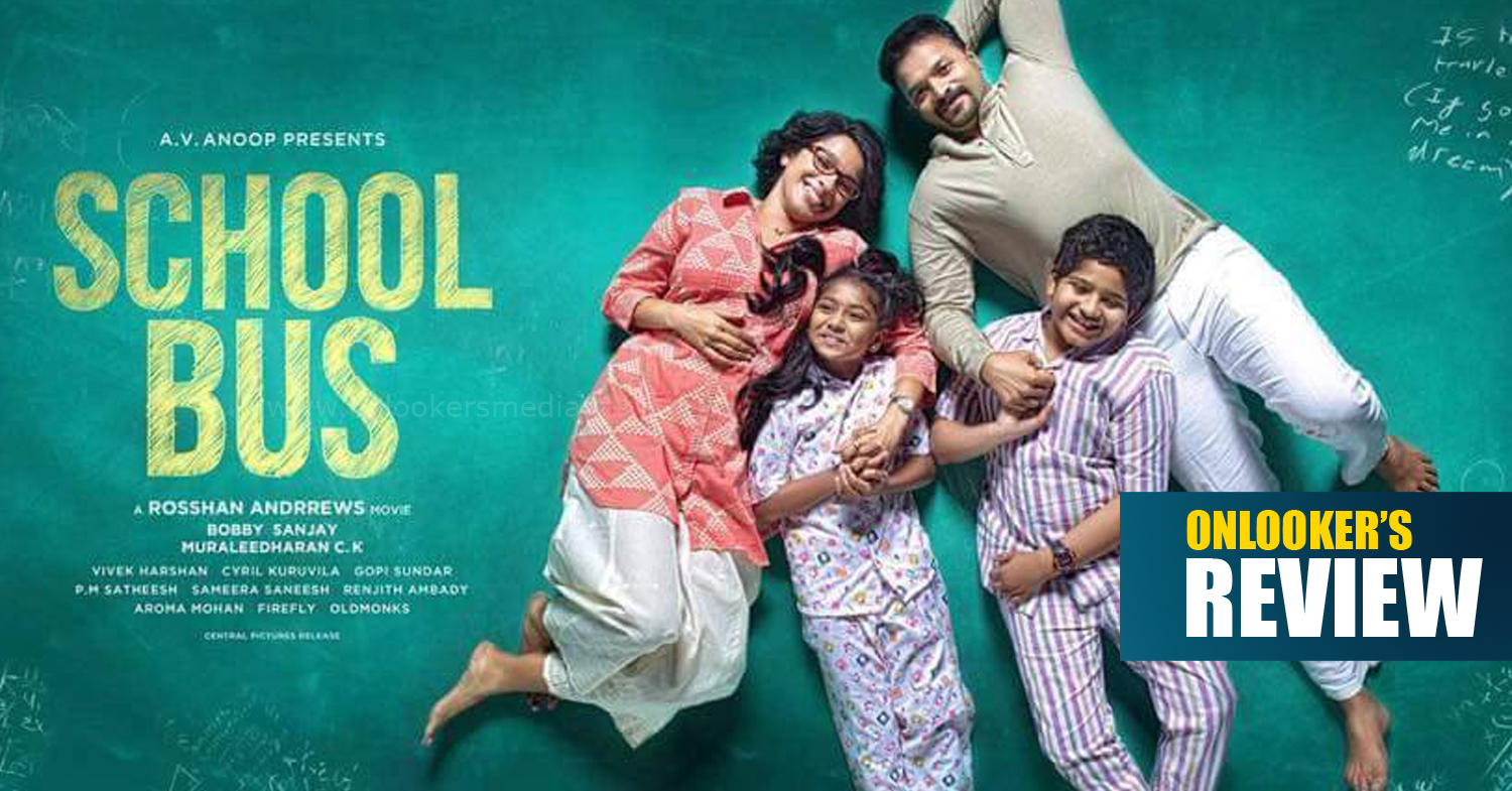 School Bus Review, School Bus, School Bus malayalam movie review, School Bus review, School Bus review rating, School Bus malayalam movie review rating report