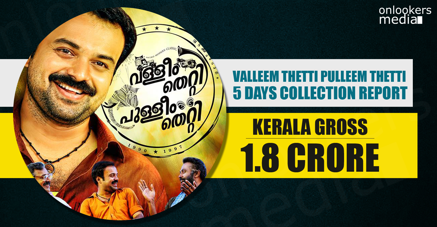 Kunchacko Boban, Shamili, Valleem Thetti Pulleem Thetti, Valleem Thetti Pulleem Thetti collection report, kerala boxoffice collection