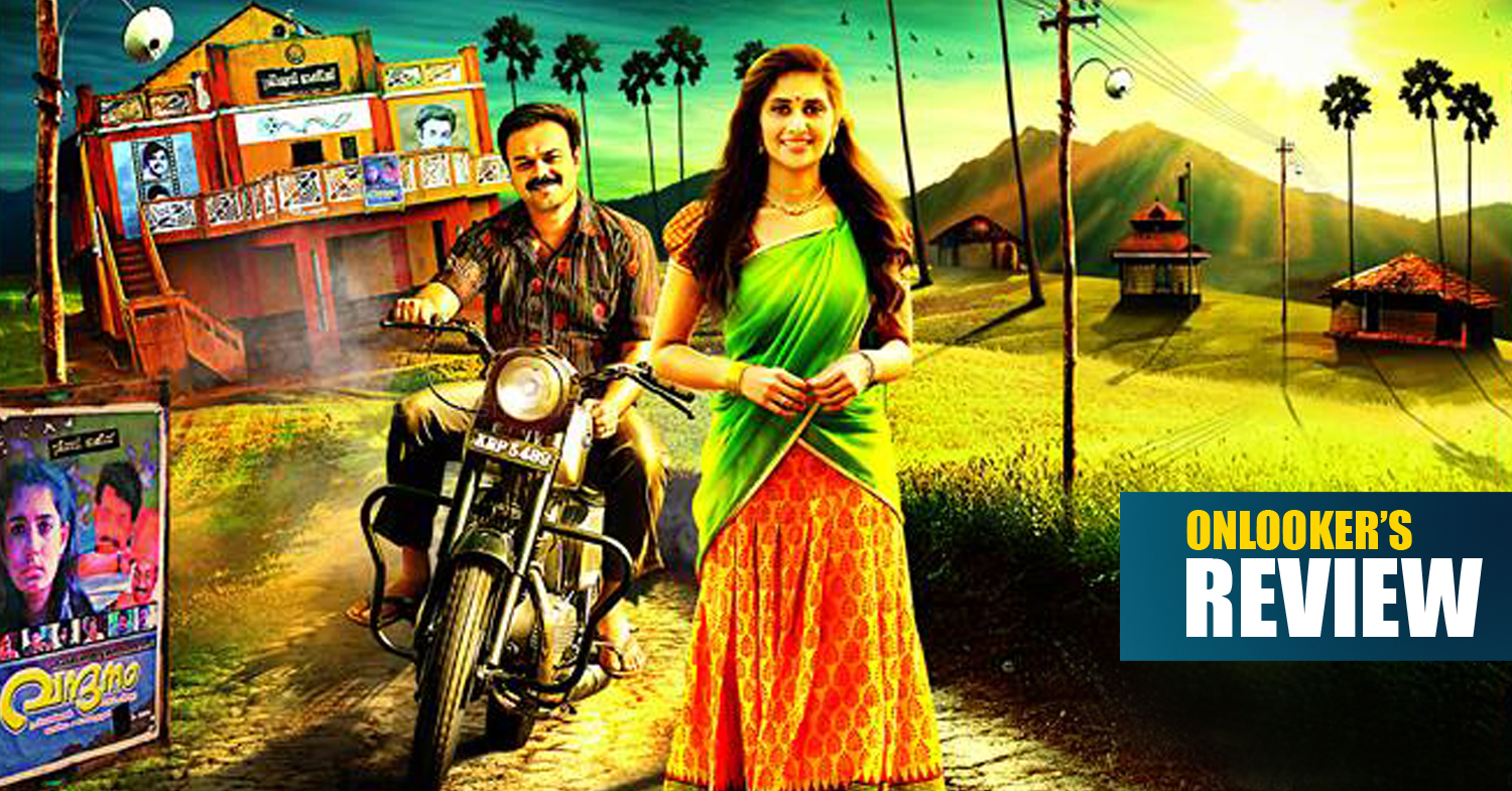 Valleem Thetti Pulleem Thetti, Valleem Thetti Pulleem Thetti review, Valleem Thetti Pulleem Thetti rating, valliyum thetti pulliyum thetti review rating, worst malayalam movie 2016