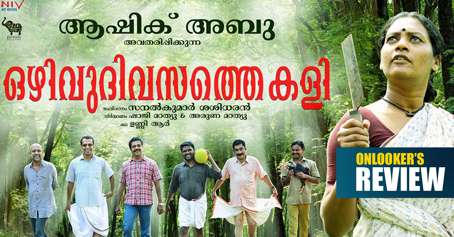 Ozhivu Divasathe Kali, Ozhivu Divasathe Kali review, Ozhivu Divasathe Kali rating, Ozhivu Divasathe Kali hit or flop, low budget malayalam movie
