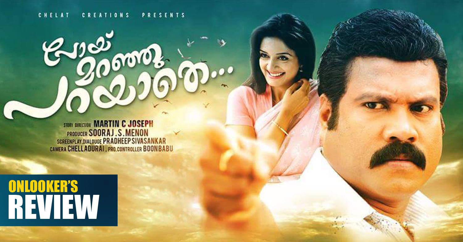 Turning point malayalam movie, Poi Maranju Parayathe, Poi Maranju Parayathe review, kalabhavan mani last movie,