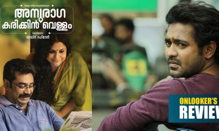 Anuraga Karikkin Vellam, Anuraga Karikkin Vellam review, Anuraga Karikkin Vellam rating, asif ali Anuraga Karikkin Vellam, Anuraga Karikkin Vellam movie review rating, best malayalam movie 2016