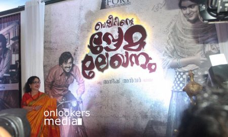 Basheerinte Premalekhanam launching stills photos-Farhan Fazil, Sana Althaf