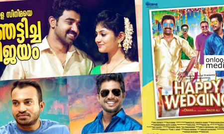 Happy Wedding, Happy Wedding collection report, super hit low budget malayalam movie, malayalam movie 2016, hit malayalam movie 2106