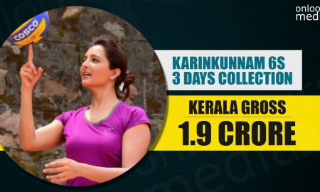 Manju Warrier, Anoop Menon, karinkunnam 6s, karinkunnam sixes collection report, karinkunnam sixes malayalam movie hit or flop, karinkunnam sixes 3 days collection report