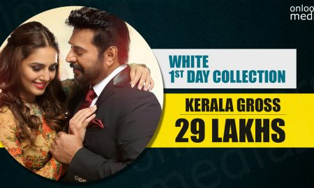 White First Day Collection, white malayalam movie, mammootty movie white hit or flop, white movie collection report, white kerala box office
