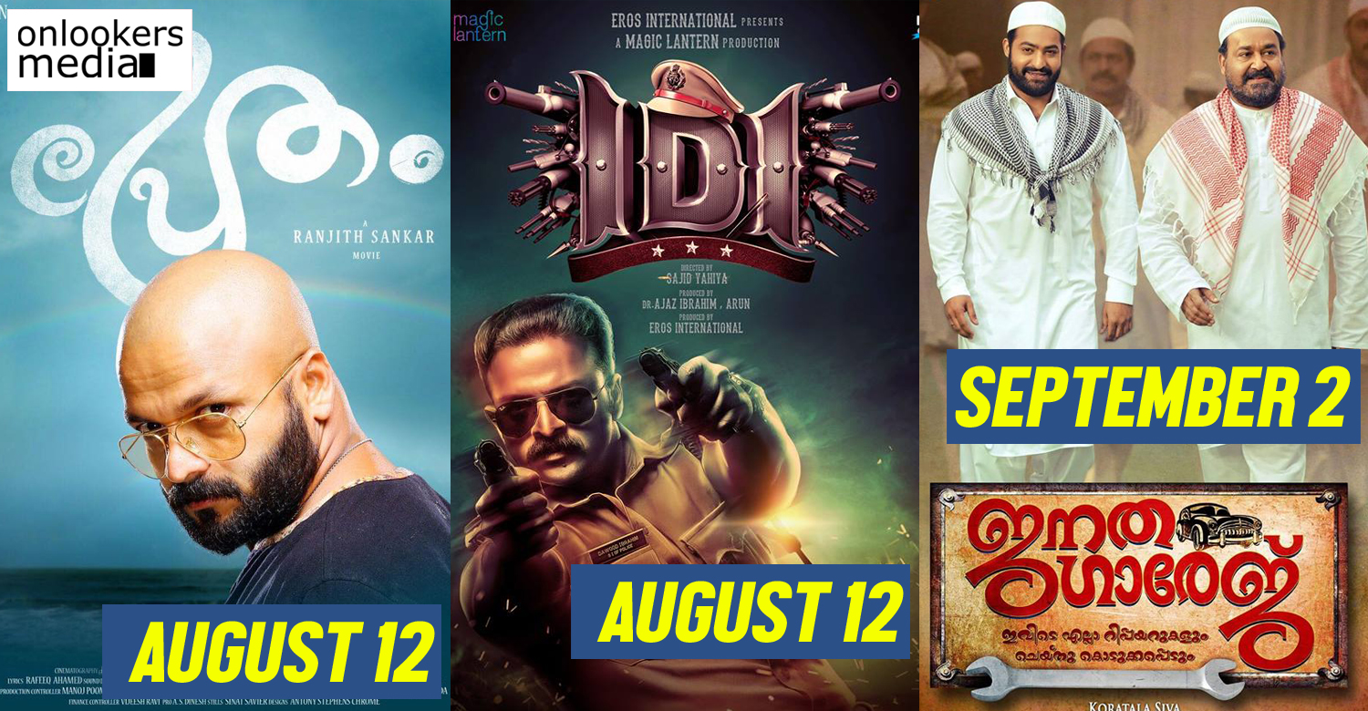 Upcoming Malayalam movie releases in 2016