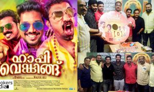 Happy Wedding 100 days, Happy Wedding malayalam movie hit or flop, 100 days running malayalam movies 2016, super movies 2016 list
