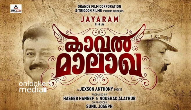 Kaval Malakha Malayalam Movie Songs Lyrics