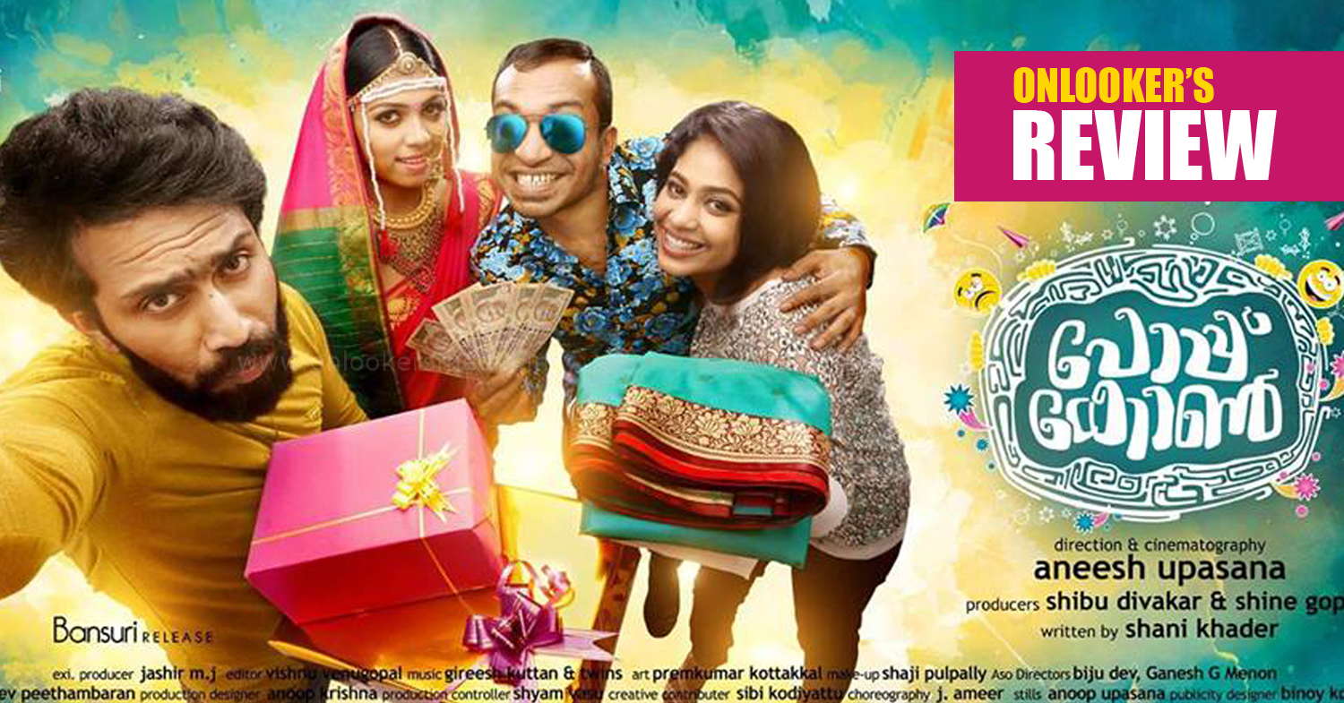 Popcorn movie, Popcorn malayalam movie review, Popcorn review rating report, soubin shahir, worst malayalam movie 2016,